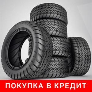 Купить шины в кредит